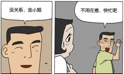 帥氣又紳士的科長!!! [一定要看到最後!!!!]