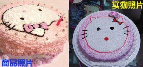 上網给訂了ˊ個生日蛋糕。貨送到後我傻了——這TMD也叫HelloKitty蛋糕?