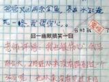 覺得學生寫的笑到你 還是老師的?