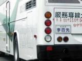 搞笑公車司機名