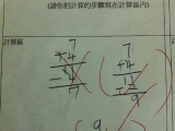 小學生的考題...我也答錯了