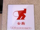 台灣廁所有趣的標誌