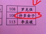 老師辦公室門口貼的獲獎名單,看到了一個神一般的名字!