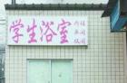 貴州大學浴室可洗「鴛鴦浴」? 校方辯:方便擦背!