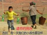 請節約用水!否則,有一天我們的小孩也要這樣......