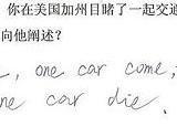 必看!請用英文跟國外警察闡述剛剛的車禍過程!!