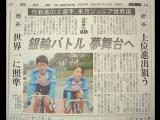 單車選手遇鬼手