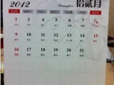 末日月歷…註定2012年12月21日是世界末日了