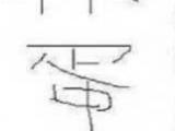 """考卷發到最後一張時,老師看著考卷上的名字叫著:""""林蛋大。""""没有人回應。又叫了一次"""