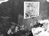 八歲女童的墓誌銘:我來過,我很乖--願大家更珍惜自我