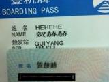 剛剛給別人換登機牌,你叫什麼名字?