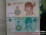 新版人民幣設計圖洩露