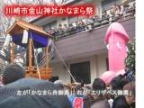 日本毎年一度的男女拜摩<陽具節>祭典~~(有相、16+)