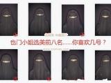 讓人杯具的也門小姐選美前八名,當時我震驚了!! 你喜歡哪一號?