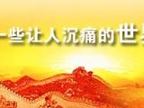 中國一些讓人沉痛的世界排名