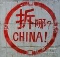 """老外眼中的11條""""中國人標誌"""""""