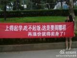 南京信息工程大學女生抗議食堂漲價