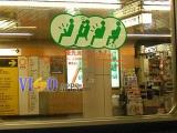 日本地鐵優先座位標語的真正意思...
