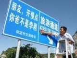 中國保定交通局