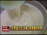 [轉貼]黑心豆漿加甜精 長期喝恐致癌