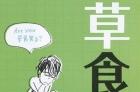 """測你是不是""""草食男"""""""