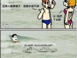 亞洲人都是矮子, 所以我想水並不深...