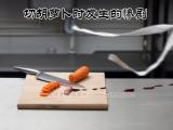 切胡蘿蔔時發生的慘劇