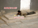 史上最用功的乞丐