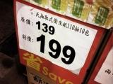 有意思的特價!