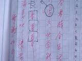 老師寫錯字,被學生罰寫三遍