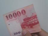 媽,我把紙鈔面額變大了。