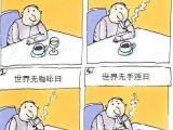 【超級內涵圖】 從前有四兄弟:煙,酒,咖啡,那老四呢?