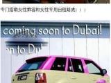 迪拜街頭的TAXI,我要吐血了!