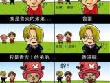 海賊王角色的弟弟們