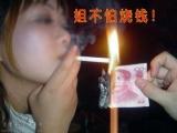 錢是拿來這樣用的 ~ 姐姐不怕燒錢耶 ~