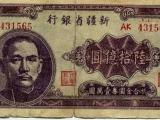 世界最大面額! 民國「60億元」鈔票只能買77粒米