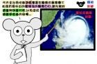 為什麼一次來了三個颱風卻沒有放颱風假的原因.....