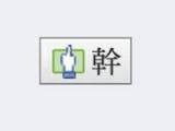 """必看! """"臉書"""" 是不是應該加插這一個按鈕呢 ?"""
