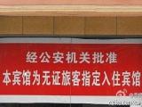 公安批准過的,指定無証旅客入住