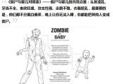 必看!殭屍與嬰兒的共同點