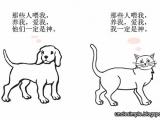 這就是狗和貓的分別