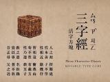 三字經魔術方塊
