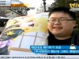南韓男子娶枕頭 上有動畫人物「少女奈葉」