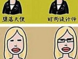(必學) 戴眼鏡的藝術