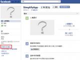 免費的facebook推廣工具