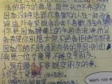 小學女生寫的拒絕信