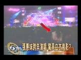 張惠妹2006跨年演唱 驚見白衣鬼影?