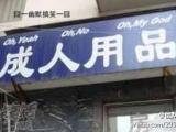 讓人笑翻的英文翻譯