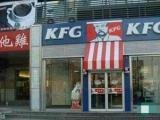KFC vs KFG