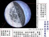 銀河系中最大的鑽石